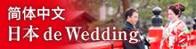 中国語版 日本 de Wedding